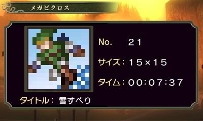 ゼルダピクロス・メガピクロス21-1