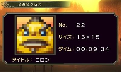ゼルダピクロス・メガピクロス22-1