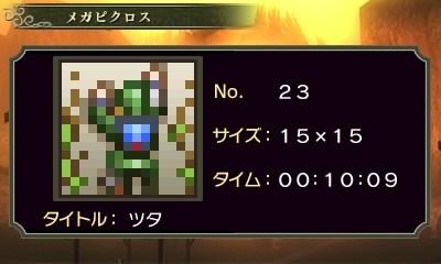 ゼルダピクロス・メガピクロス23-1