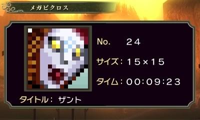 ゼルダピクロス・メガピクロス24-1