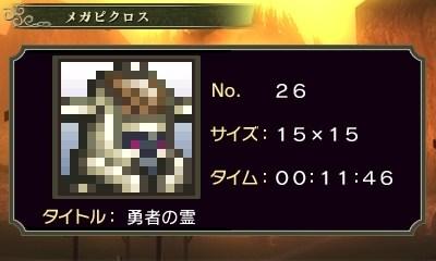 ゼルダピクロス・メガピクロス26-1