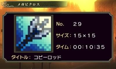 ゼルダピクロス・メガピクロス29-1