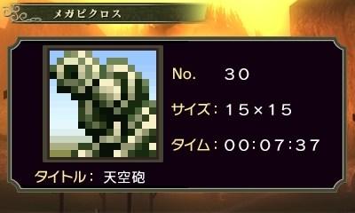 ゼルダピクロス・メガピクロス30-1