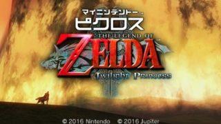 ゼルダピクロス3DSトップ画面