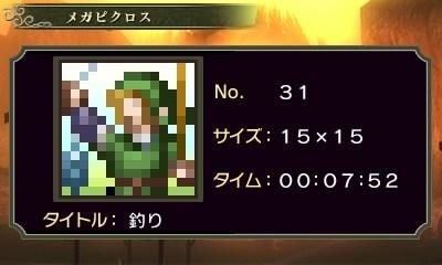 ゼルダピクロス・メガピクロス31-1