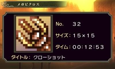 ゼルダピクロス・メガピクロス32-1