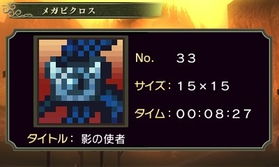 ゼルダピクロス・メガピクロス33-1