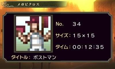ゼルダピクロス・メガピクロス34-1