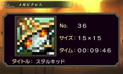 ゼルダピクロス・メガピクロス36-1