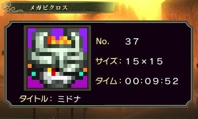 ゼルダピクロス・メガピクロス37-1