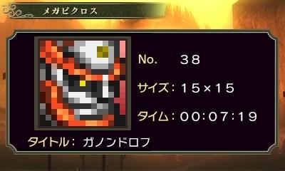 ゼルダピクロス・メガピクロス38-1
