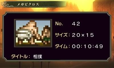 ゼルダピクロス・メガピクロス42-1