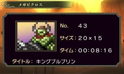 ゼルダピクロス・メガピクロス43-1