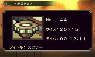 ゼルダピクロス・メガピクロス44-1