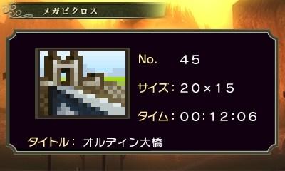 ゼルダピクロス・メガピクロス45-1
