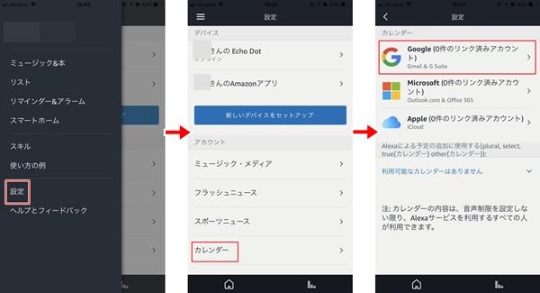 AmazonアレクサにGoogleカレンダーを登録する