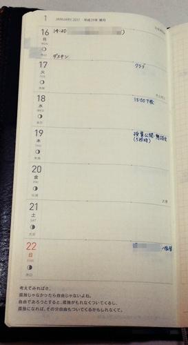 ほぼ日手帳WEEKS使い方