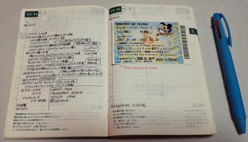 ほぼ日手帳オリジナル使い方