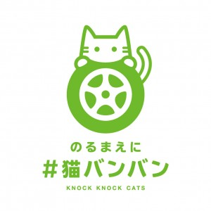 猫バンバンの意味と効果・やり方は?猫ロゴのダウンロードデータあり