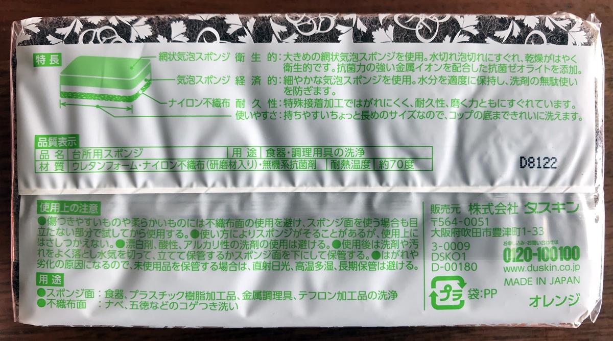 ダスキンスポンジの裏面(説明書き)