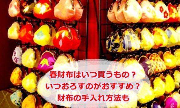 春財布はいつ買うもの?いつおろすのがおすすめ?財布の手入れ方法も