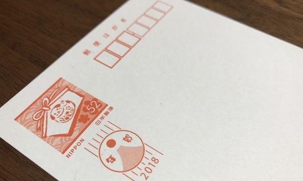 年賀状の書き損じ交換はいつまで?手数料の金額や交換場所も知りたい