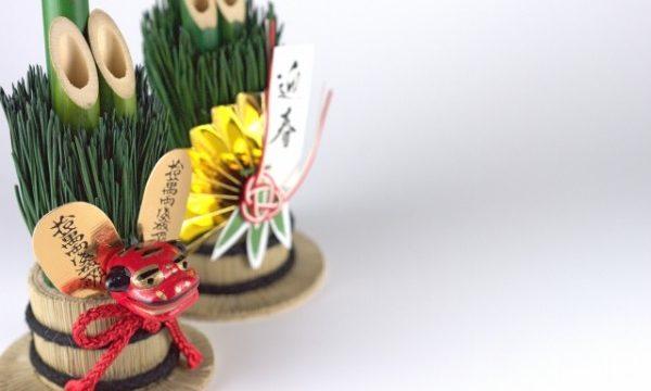 松の内はいつまで?関東と関西で期間が違う理由と関係する正月行事