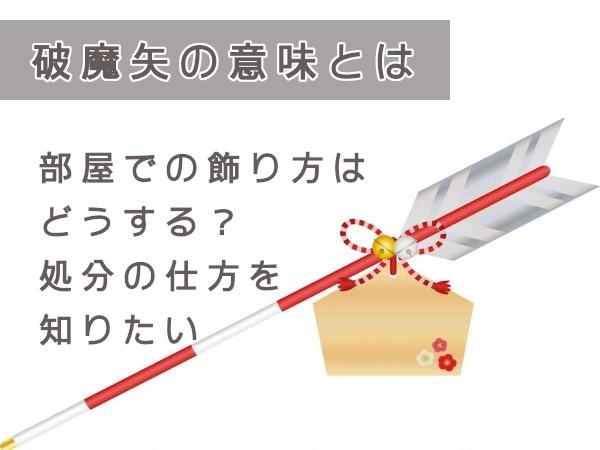 破魔矢の意味とは。部屋での飾り方はどうする?処分の仕方も知りたい
