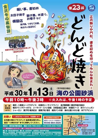 横浜・海の公園どんど焼きイベント内容と駐車場などアクセスは