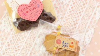 バレンタインに小学生女子が友チョコ交換!手作りレシピや渡し方は?