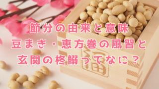 節分の由来と意味。豆まきなどの風習や玄関の柊鰯ってなに?