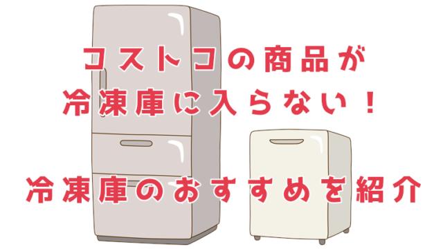 コストコの商品が冷凍庫に入らない!冷凍庫のおすすめと冷凍食品の持ち帰り方