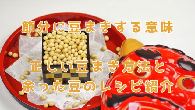 節分に豆まきをする意味。正しい豆まき方法と余った豆のレシピ紹介