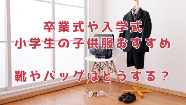 卒業式や入学式の子供服おすすめ。小学生の靴やバッグはどうする?