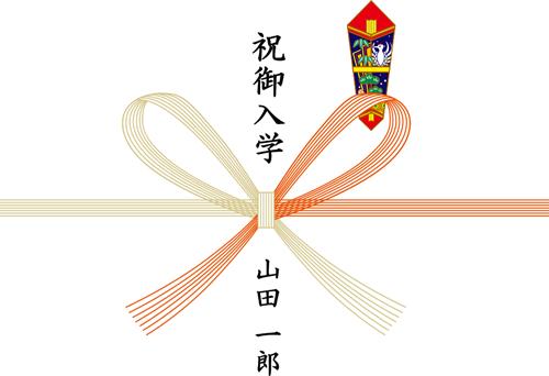 入学祝いの熨斗(のし)