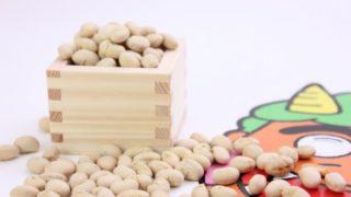節分に豆まきをする意味は?正しい豆まき方法と余った豆レシピの紹介