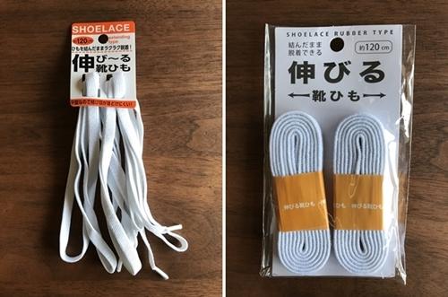 伸びる靴紐(100円ショップ)