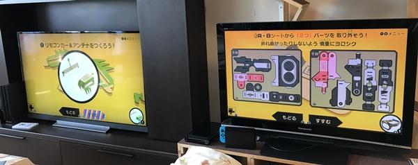 Nintendo Laboを作ってみる
