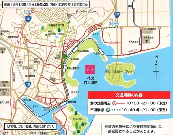 海の公園花火大会の交通規制について