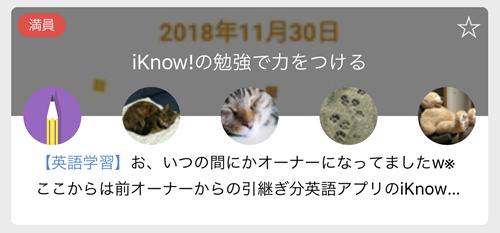 iKnow!の勉強で力をつける