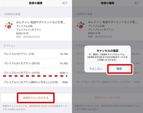 みんチャレ退会方法(iPhone)