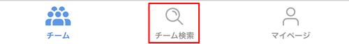 みんチャレのチーム検索