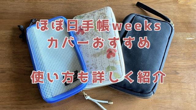 ほぼ日手帳weeksのカバーおすすめ。使い方や代用品を紹介します