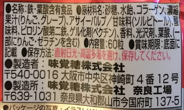 UHA味覚糖「鉄&葉酸」成分表