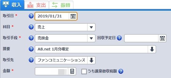 やよいの青色申告オンライン-かんたん取引入力-A8.net