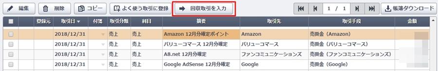 やよいの青色申告オンライン-かんたん取引入力-Amazonポイント