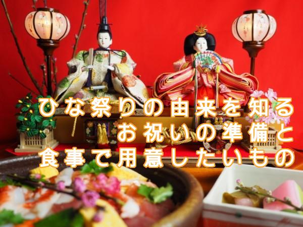 ひな祭りの由来を簡単に説明。お祝いの準備と食事で用意するもの