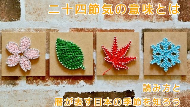 二十四節気の意味とは。読み方や暦が表す日本の季節を知る