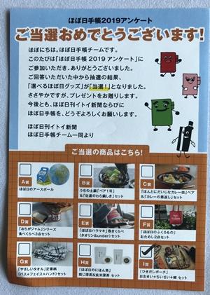 ほぼ日手帳アンケート2019の当選通知