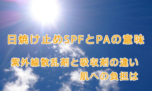 日焼け止めSPFとPAの意味。紫外線散乱剤と吸収剤の違いと肌への負担は